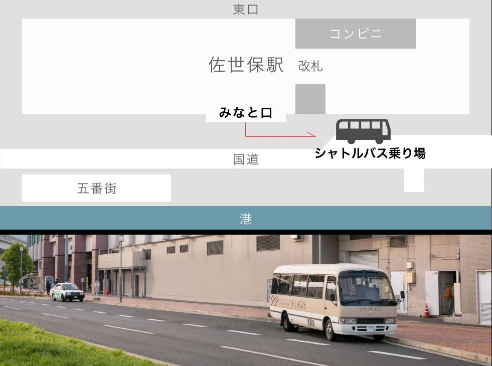 佐世保駅シャトルバス乗り場のご案内 時刻表